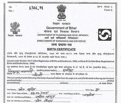 Madhya pradesh birth certificate sample images certificate design madhya pradesh birth certificate sample choice image certificate madhya pradesh birth certificate sample gallery certificate design yadclub Gallery