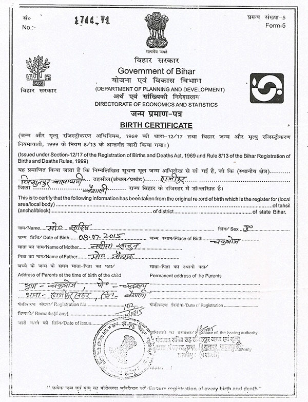 Obc certificate in bihar best design sertificate 2017 lication form for scholarship bc ebc welfare department yelopaper Images